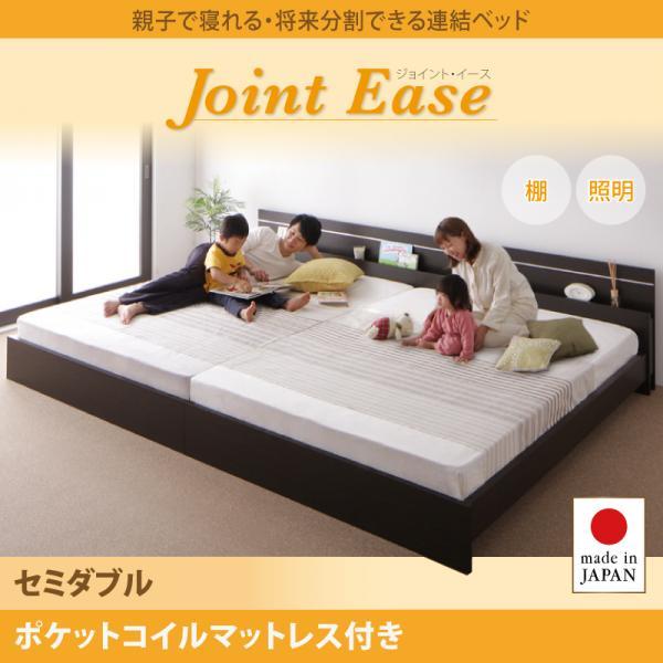 連結ベッド【JointEase】ジョイント・イース【ポケットコイルマットレス付き】セミダブル