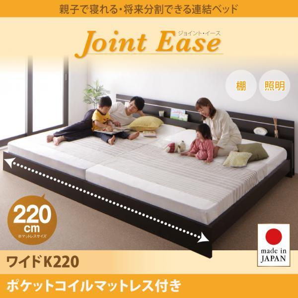 連結ベッド【JointEase】ジョイント・イース【ポケットコイルマットレス付き】ワイドK220