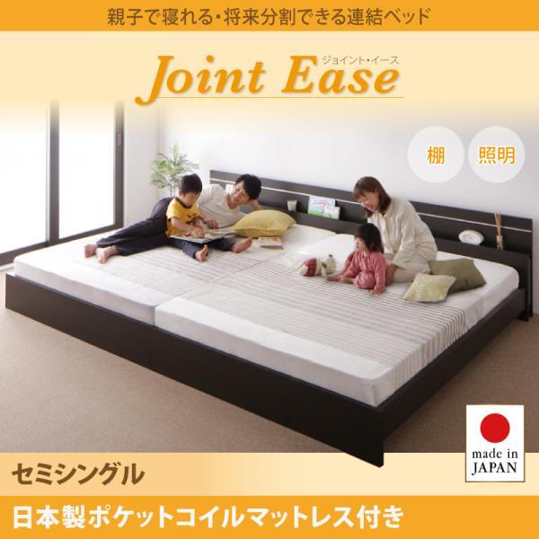 親子で寝られる連結式ファミリーベッド【JointEase】ジョイント・イース 国産ポケットマットレス付 セミシングル