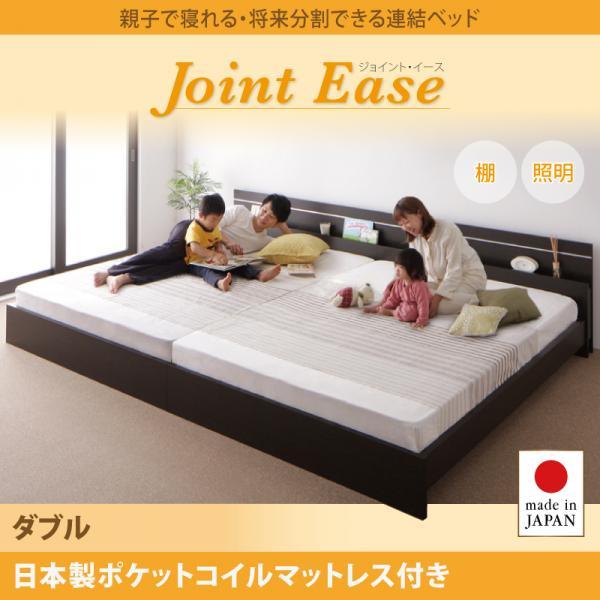 連結ベッド【JointEase】ジョイント・イース【日本製ポケットコイルマットレス付き】ダブル