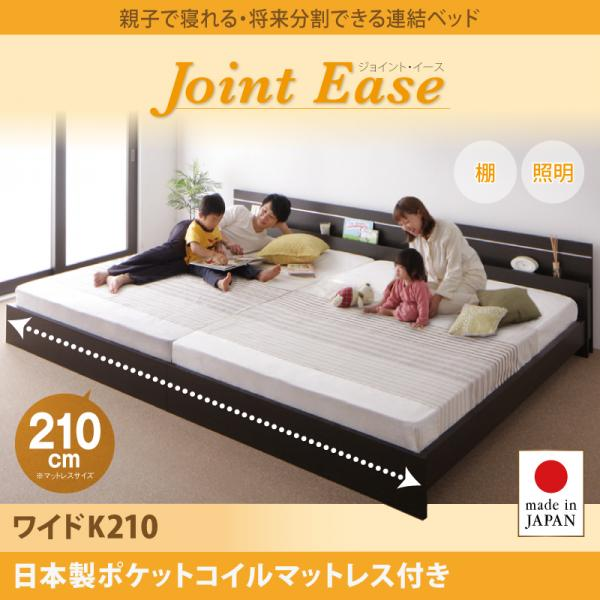 連結ベッド【JointEase】ジョイント・イース【日本製ポケットコイルマットレス付き】ワイドK210