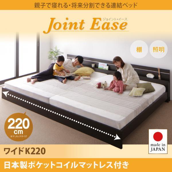 連結ベッド【JointEase】ジョイント・イース【日本製ポケットコイルマットレス付き】ワイドK220