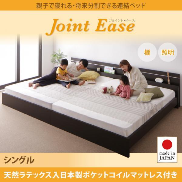 連結ベッド【JointEase】ジョイント・イース 【天然ラテックス入日本製ポケットコイルマットレス】シングル