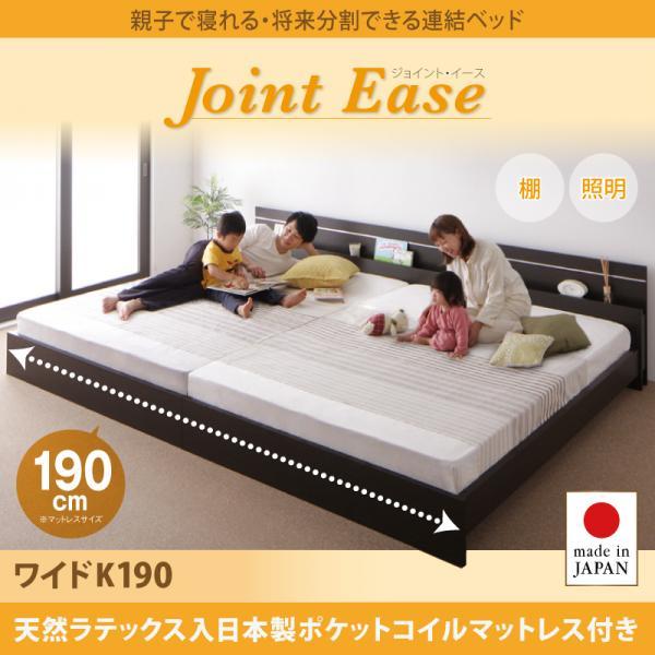 連結ベッド【JointEase】ジョイント・イース 【天然ラテックス入日本製ポケットコイルマットレス】ワイドK190