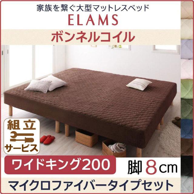 大型マットレスベッド【ELAMS】エラムス ボンネルコイル マイクロファイバータイプセット 脚8cm ワイドキング200