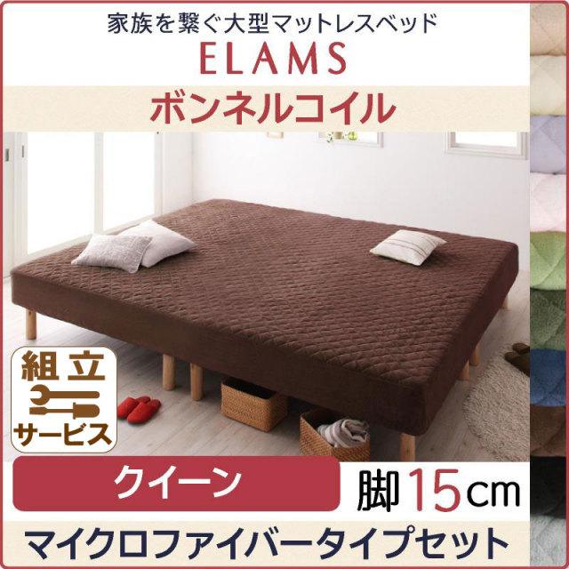 大型マットレスベッド【ELAMS】エラムス ボンネルコイル 脚15cm クイーン マイクロファイバータイプセット