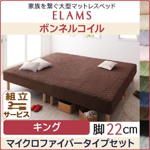 大型マットレスベッド【ELAMS】エラムス ボンネルコイル マイクロファイバータイプセット 脚22cm キング