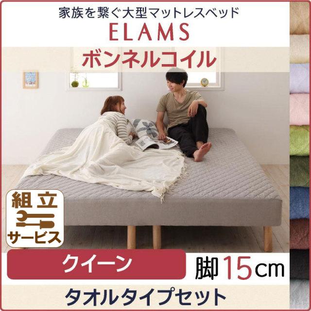 大型マットレスベッド【ELAMS】エラムス ボンネルコイル タオルタイプセット 脚15cm クイーン