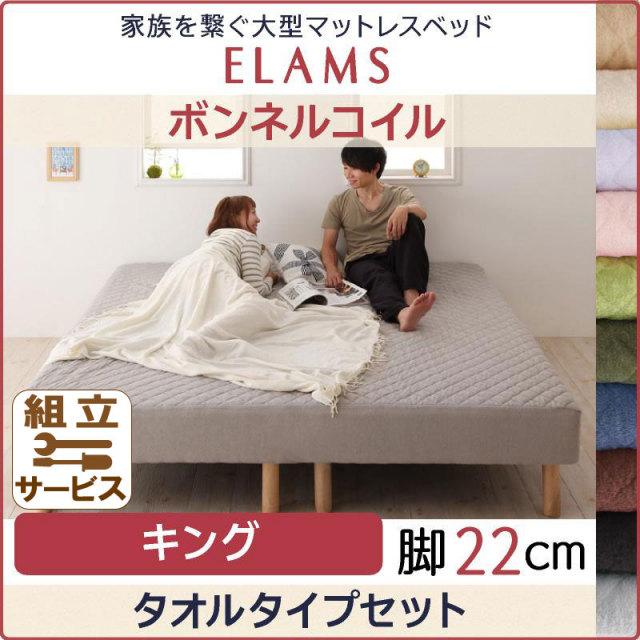 大型マットレスベッド【ELAMS】エラムス ボンネルコイル タオルタイプセット 脚22cm キング