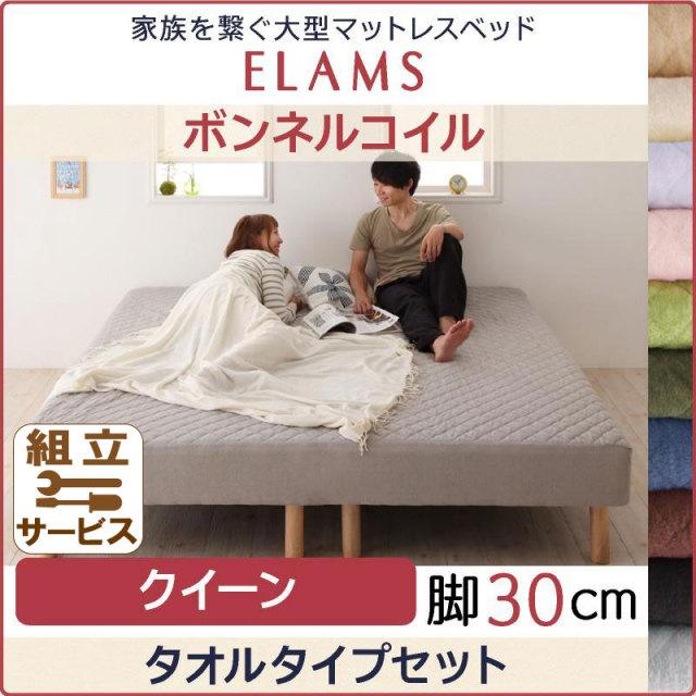 大型マットレスベッド【ELAMS】エラムス ボンネルコイル タオルタイプセット 脚30cm クイーン