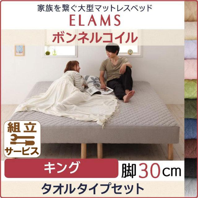 大型マットレスベッド【ELAMS】エラムス ボンネルコイル タオルタイプセット 脚30cm キング