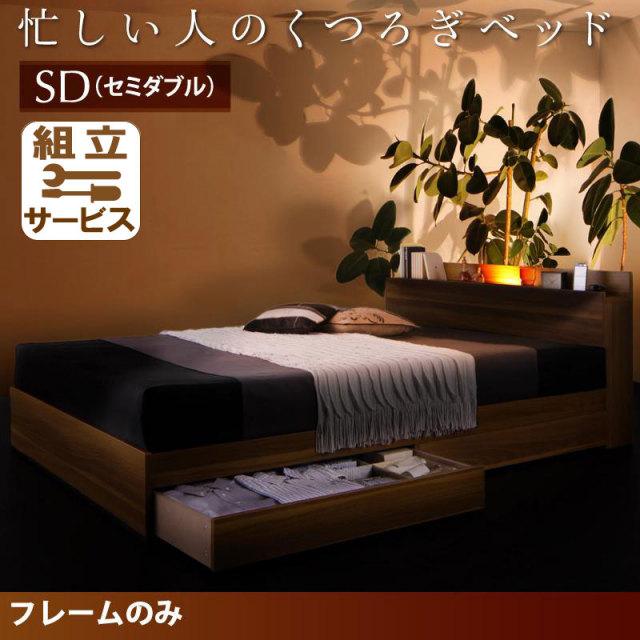 収納付きベッド【Crest fort】クレストフォート ベッドフレームのみ セミダブル