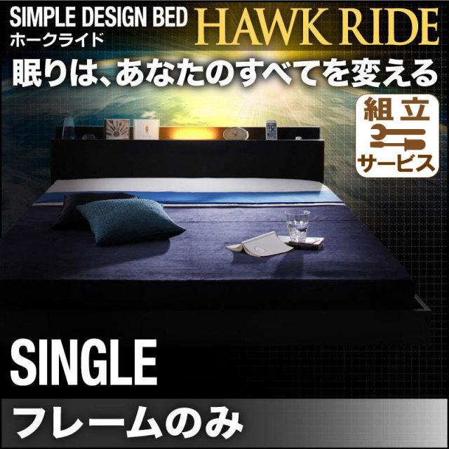 フロアベッド【Hawk ride】ホークライド【フレームのみ】シングル