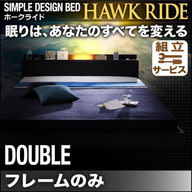 フロアベッド【Hawk ride】ホークライド【フレームのみ】ダブル