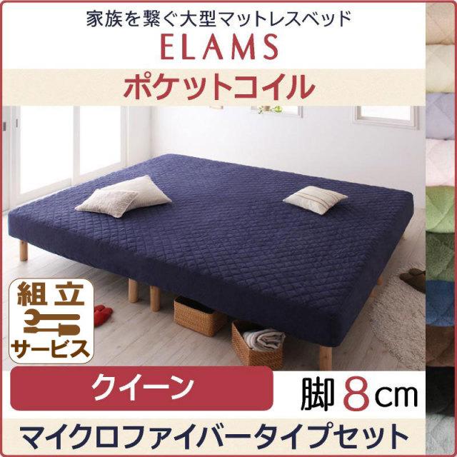大型マットレスベッド【ELAMS】エラムス ポケットコイル 脚8cm クイーン マイクロファイバータイプセット
