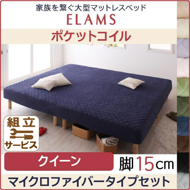 大型マットレスベッド【ELAMS】エラムス ポケットコイル 脚15cm クイーン マイクロファイバータイプセット
