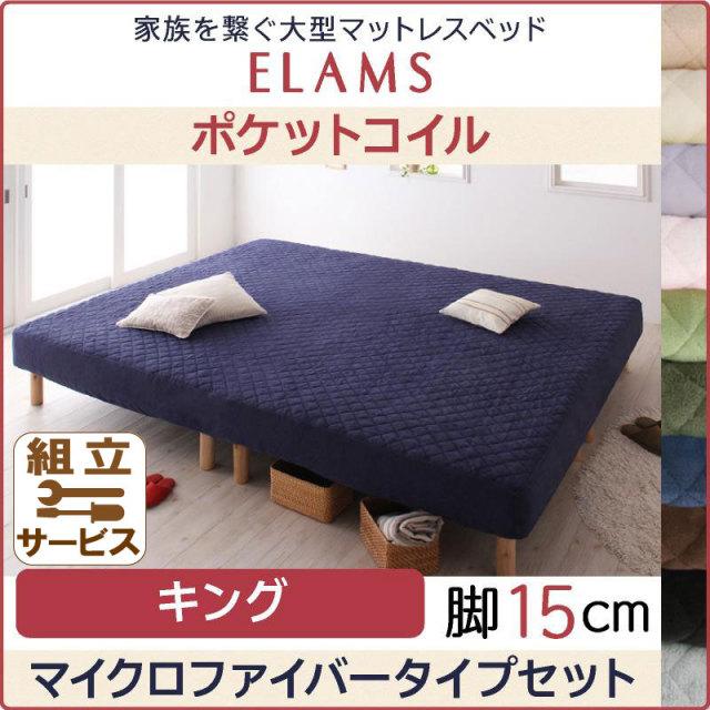 大型マットレスベッド【ELAMS】エラムス ポケットコイル 脚15cm キング マイクロファイバータイプセット