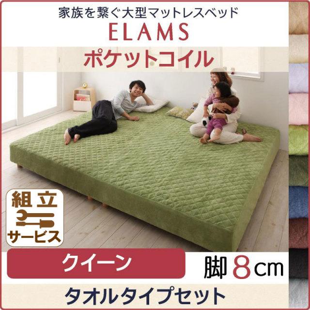 大型マットレスベッド【ELAMS】エラムス ポケットコイル タオルタイプセット 脚8cm クイーン