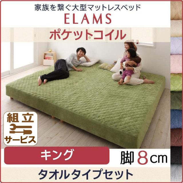 大型マットレスベッド【ELAMS】エラムス ポケットコイル タオルタイプセット 脚8cm キング