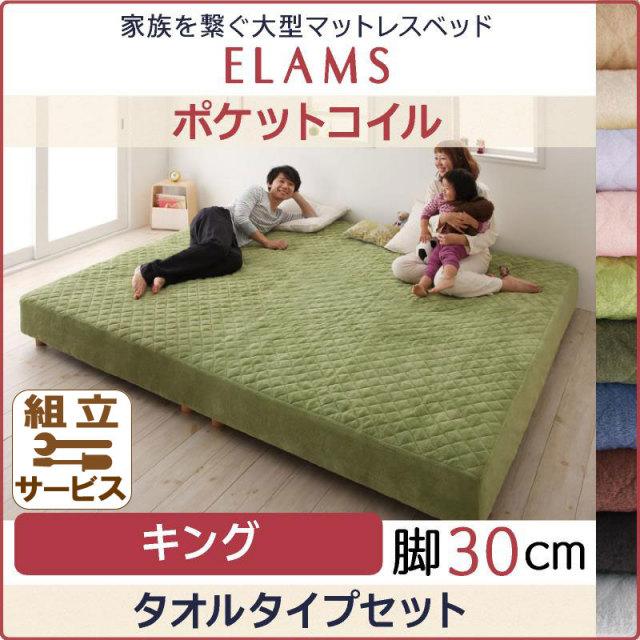 大型マットレスベッド【ELAMS】エラムス ポケットコイル タオルタイプセット 脚30cm キング