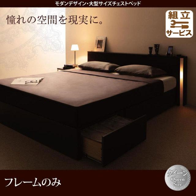 収納付きベッド【Grandsol】グランソル ベッドフレームのみ クイーン(Q×1)
