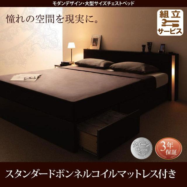 収納付きベッド【Grandsol】グランソル スタンダードボンネルマットレス付 クイーン(Q×1)