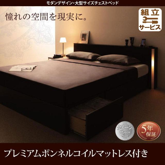 収納付きベッド【Grandsol】グランソル プレミアムボンネルマットレス付 クイーン(Q×1)
