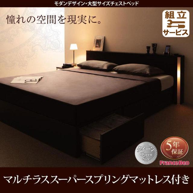 収納付きベッド【Grandsol】グランソル マルチラスマットレス付 クイーン(SS×2)