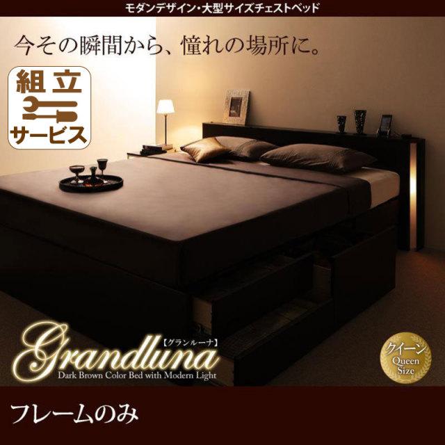 大型 チェストベッド【Grandluna】グランルーナ ベッドフレームのみ クイーン(Q×1)