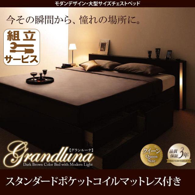 大型 チェストベッド【Grandluna】グランルーナ スタンダードポケットマットレス付 クイーン(Q×1)