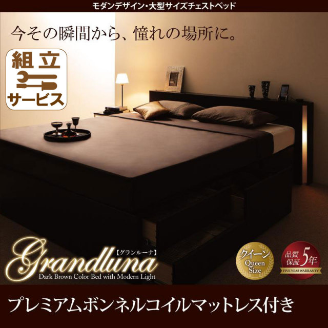 大型 チェストベッド【Grandluna】グランルーナ プレミアムボンネルマットレス付 クイーン(Q×1)