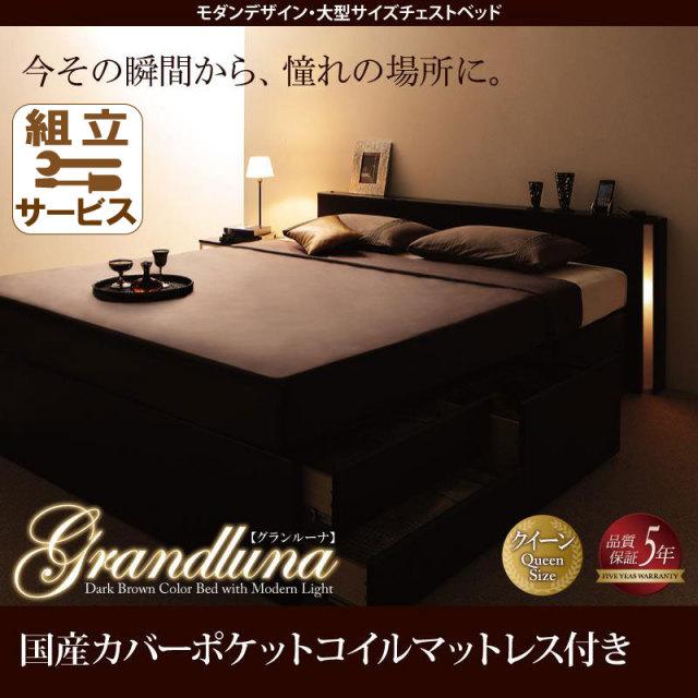 大型 チェストベッド【Grandluna】グランルーナ 国産カバーポケットマットレス付 クイーン(Q×1)