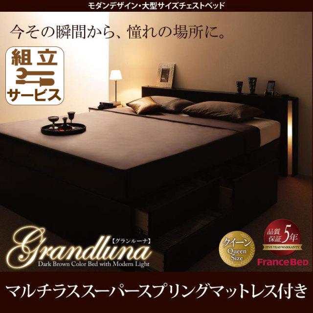 大型サイズチェストベッド【Grandluna】グランルーナ【マルチラススーパースプリングマットレス付き】クイーン
