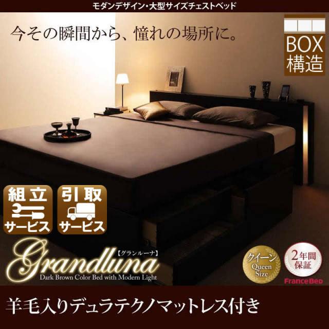 大型サイズチェストベッド【Grandluna】グランルーナ【羊毛入りデュラテクノマットレス付き】クイーン
