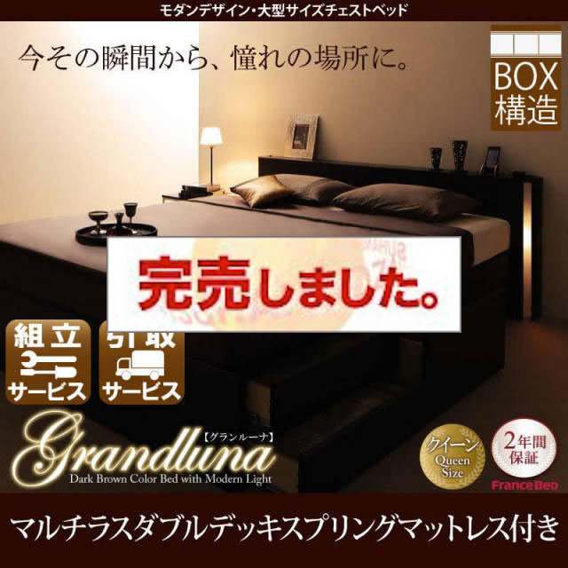 大型サイズチェストベッド【Grandluna】グランルーナ【マルチラスダブルデッキスプリングマットレス付き】クイーン