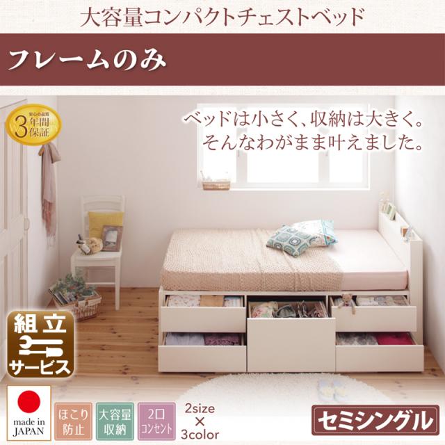 ショート丈チェストベッド【Refes】リフェス ベッドフレームのみ セミシングル