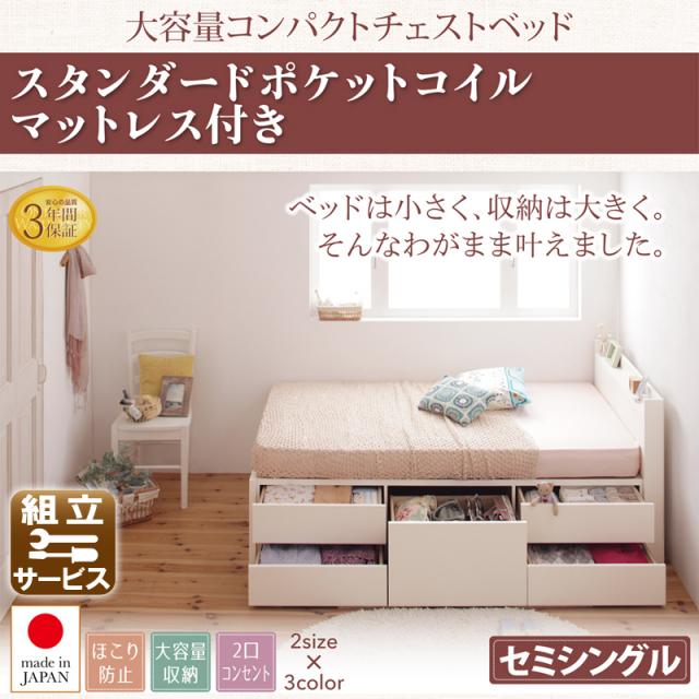ショート丈チェストベッド【Refes】リフェス 薄型スタンダードポケットマットレス付き セミシングル