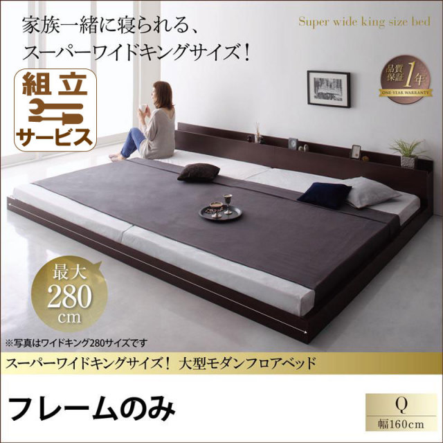 ファミリーベッド【ALBOL】アルボル ベッドフレームのみ クイーン(SS×2)