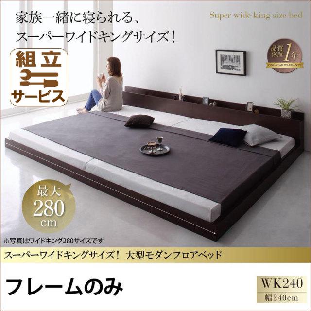 ファミリーベッド【ALBOL】アルボル ベッドフレームのみ ワイドK240(SD×2)