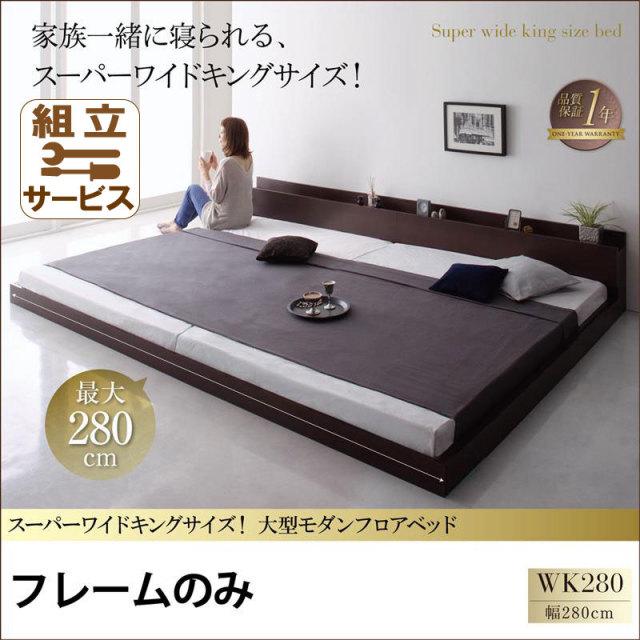 ファミリーベッド【ALBOL】アルボル ベッドフレームのみ ワイドK280
