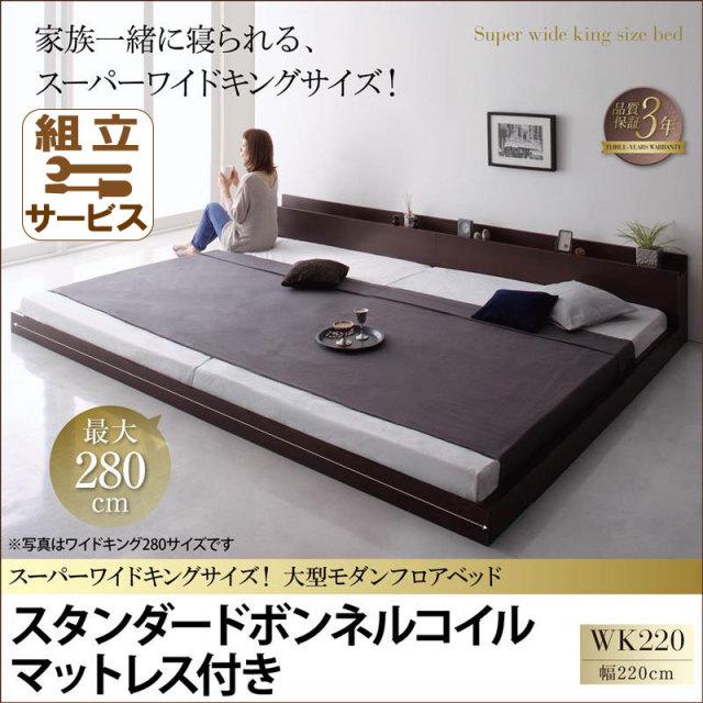 ファミリーベッド【ALBOL】アルボル スタンダードボンネルマットレス付 ワイドK220