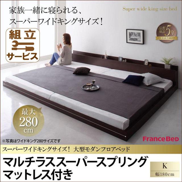 ファミリーベッド【ALBOL】アルボル マルチラスマットレス付 キング(SS+S)