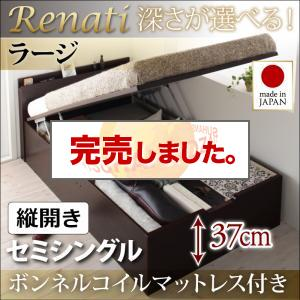 国産跳ね上げ収納ベッド【Renati】レナーチ セミシングル・ラージ・縦開き・ボンネルコイルマットレス付