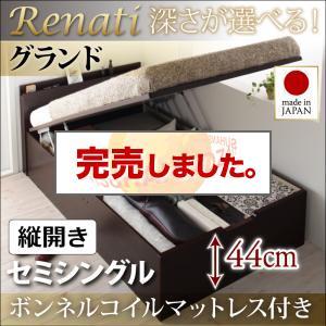 国産跳ね上げ収納ベッド【Renati】レナーチ セミシングル・グランド・縦開き・ボンネルコイルマットレス付