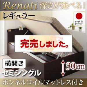 国産跳ね上げ収納ベッド【Renati】レナーチ セミシングル・レギュラー・横開き・ボンネルコイルマットレス付