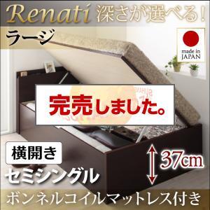 国産跳ね上げ収納ベッド【Renati】レナーチ セミシングル・ラージ・横開き・ボンネルコイルマットレス付