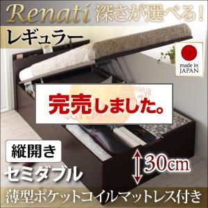 国産跳ね上げ収納ベッド【Renati】レナーチ セミダブル・レギュラー・縦開き・薄型ポケットコイルマットレス付