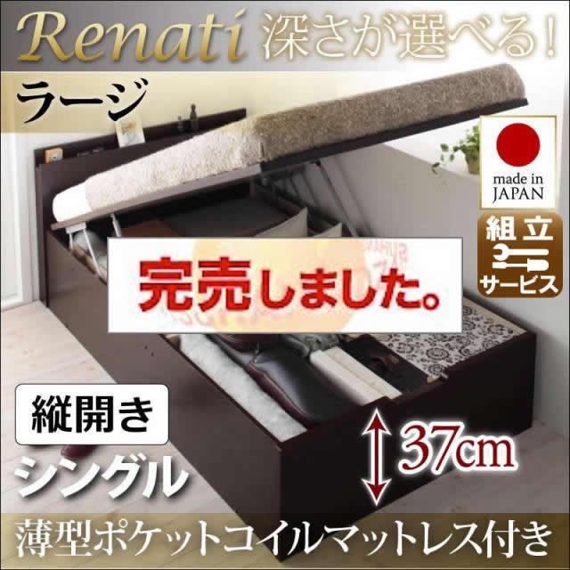 国産跳ね上げ収納ベッド【Renati】レナーチ シングル・ラージ・縦開き・薄型ポケットコイルマットレス付