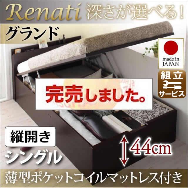 国産跳ね上げ収納ベッド【Renati】レナーチ シングル・グランド・縦開き・薄型ポケットコイルマットレス付