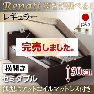 国産跳ね上げ収納ベッド【Renati】レナーチ セミダブル・レギュラー・横開き・薄型ポケットコイルマットレス付